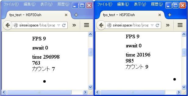 fps_test2
