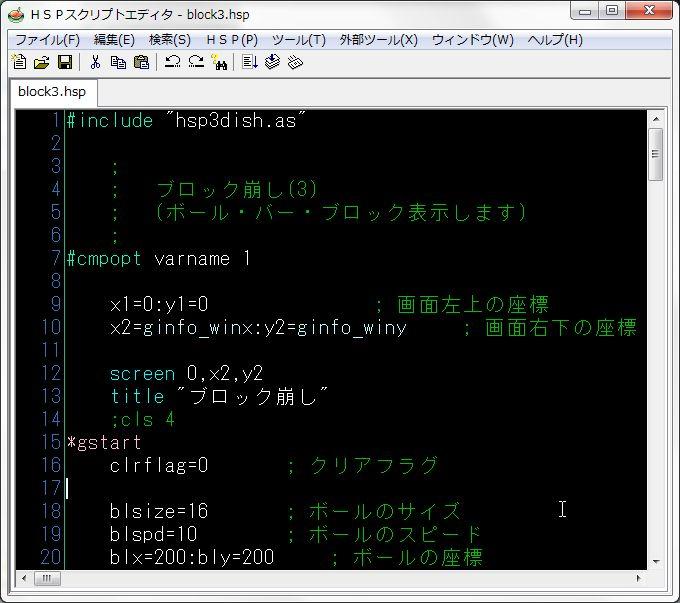 block3.hspのソースコード