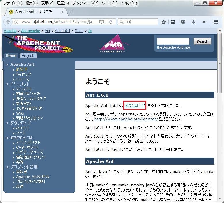 Apache Antのダウンロード