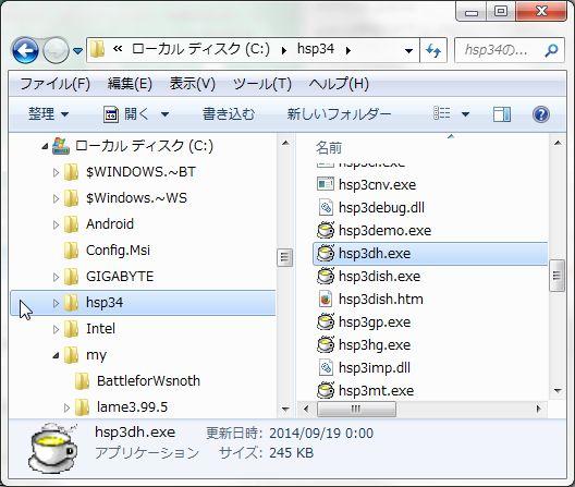 HSP Dish helperのファイル